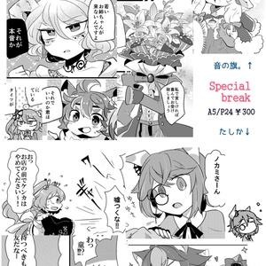 Special Break