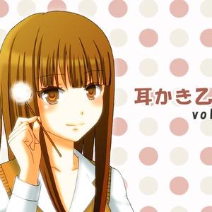 耳かき乙女 vol.8