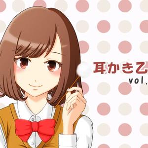 耳かき乙女 vol.11