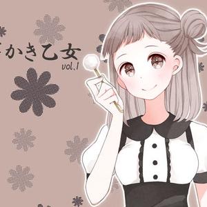 耳かき乙女vol.1