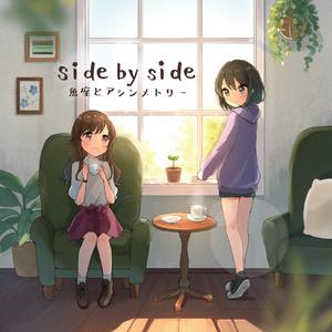 side by side (CD版/ダウンロード版)