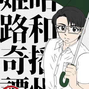 昭和播州姫路奇譚・起