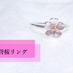 〇刀剣乱舞〇誉桜リング