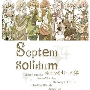 Septem Solidum【52P・A5フルカラー】