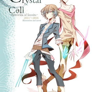 Crystal Cell【68P・A5フルカラー】