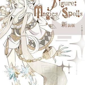 figure magics/spells 新装版【68P・A5フルカラー】