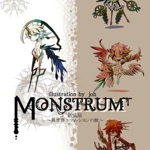 MONSTRUM 新装版