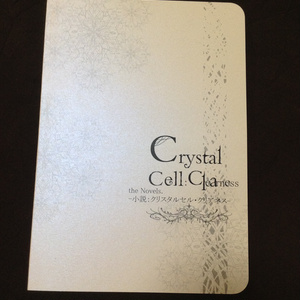 Crystal Cell Clearness 小説