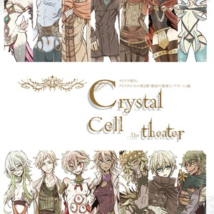 Crystal Cell the Theater【36P・A5フルカラー】