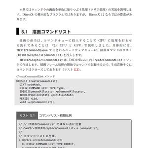 DirectX12 Programming Vol.1