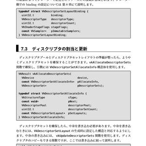 Vulkan Programming Vol.1