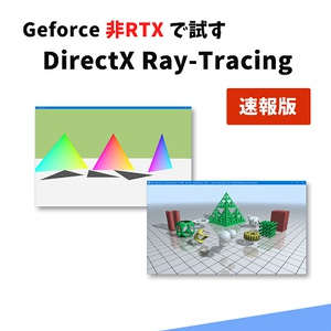 Geforce 非RTXで試す DirectX Ray-Tracing 速報版