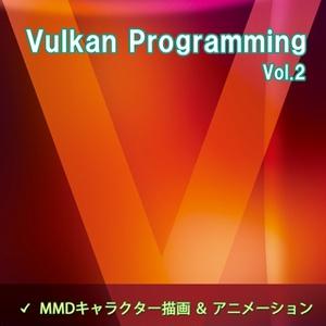 Vulkan Programming Vol.2