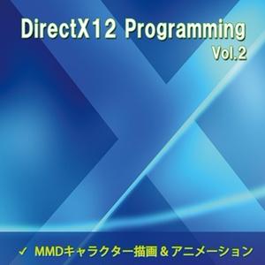 DirectX12 Programming Vol.2