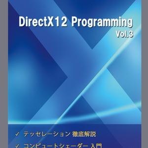 DirectX12 Programming Vol.3