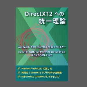DirectX12 への統一理論