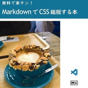 無料で楽チン!Markdown で CSS 組版する本