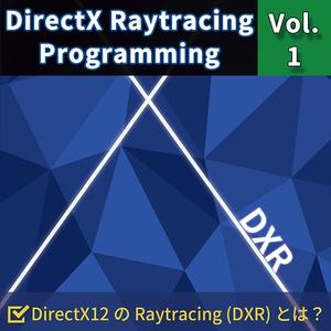 DirectX Raytracing Programming Vol.1