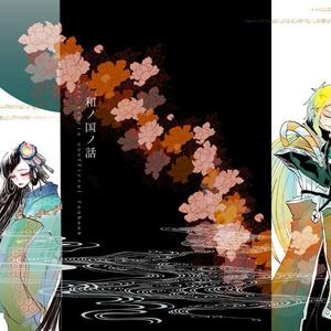 【完売】『和ノ国ノ話』/メルクストーリア和の国ユニット本