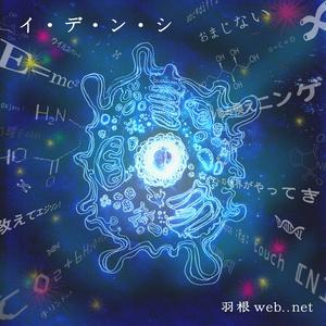羽根web..net  2nd Album 「イ・デ・ン・シ」