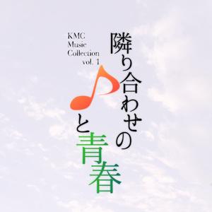 KMC Music Collection vol.1 隣り合わせの♪と青春
