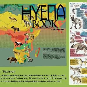 ハイエナ/HYENA BOOK