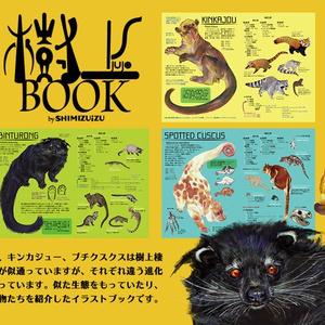 樹上/JUJO BOOK