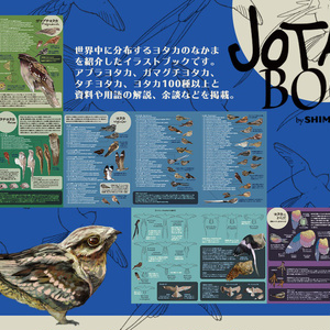 ヨタカブック/JOTAKA BOOK
