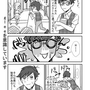 トッドのメガネって伊達メガネ?