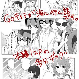 Summertime☆Temptation