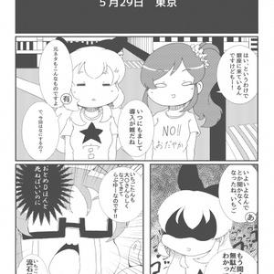 どうかつ!〜原付東日本縦断ラリー〜