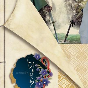 【ひとひら】 刀剣乱舞 コスプレ写真集 石切丸×にっかり青江