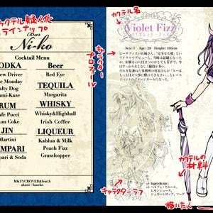 Bar Ni-ko 設定イラスト集2