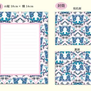人魚のレターセット 白×ピンク