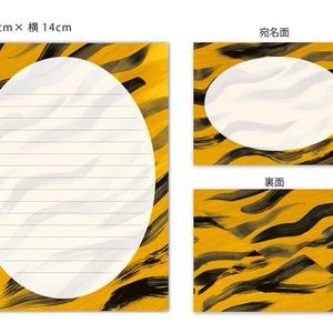 虎柄のレターセット