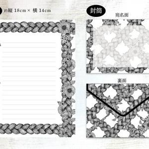 三つ編み と 花のレターセット