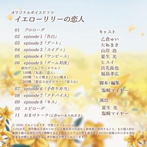 イエローリリーの恋人 イベント限定版