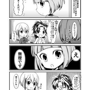 前田がGO!2