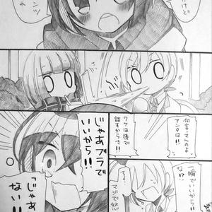 ぱんげき!