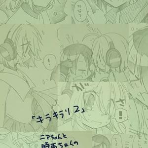 キラキラリ2