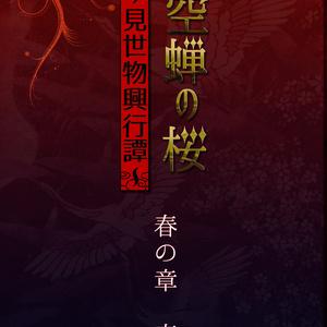 空蝉の桜 -見世物興行譚- 春の章(壱)