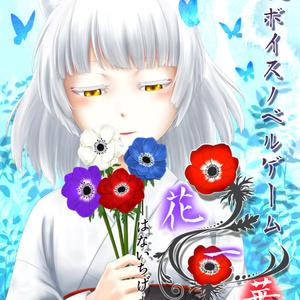 【花一華 -はないちげ-】(特典ディスクあり)