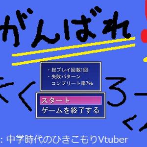 【黒歴史自作ゲーム】がんばれ!たくろーくん4【ひきこもりVtuber】