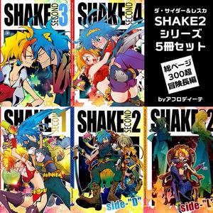【ダーレス冒険】SHAKE2シリーズセット【再販版】