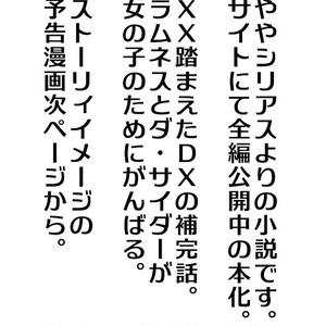 金銀夜話【長編小説】