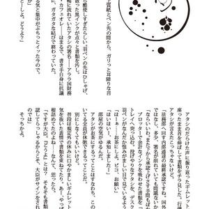 Honey【ダーレス小説】※予備放出