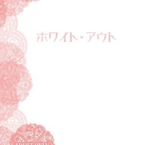 ホワイト・アウト【小説】