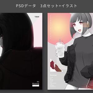 【PSDデータ】ポスター3点セット+イラスト