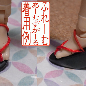 ◆ちいさな履物 磁石内蔵ぽっくり◆1/12サイズ布服オプション◆