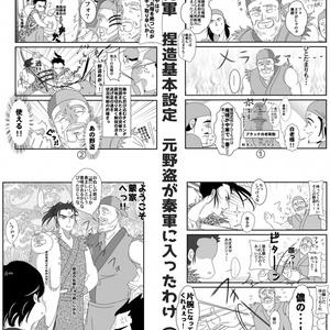 『有頂天将軍』(桓恬漫画付き)
